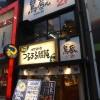 続・飲食店の生産性のお話!大阪・つるまるうどん