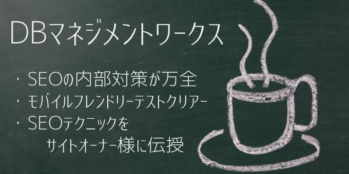 尼崎西宮大阪でSEO内部対策済みのホームページを制作