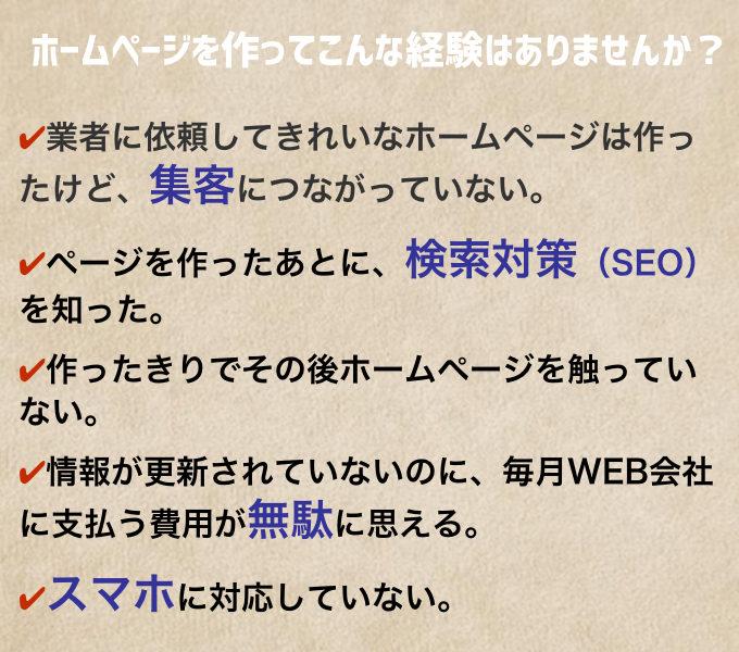 大阪-尼崎-西宮-ホームページ制作
